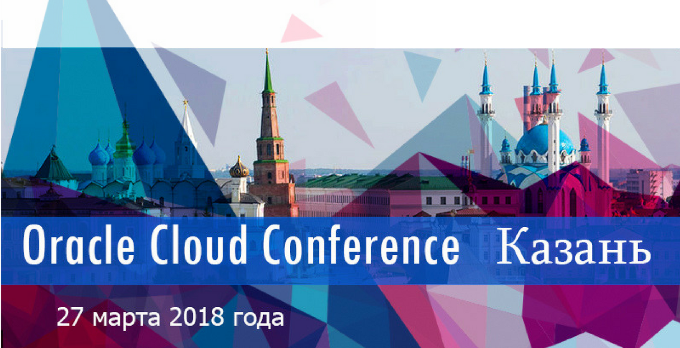 Oracle Cloud Conference в Казани