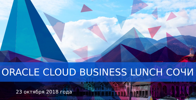 Oracle Cloud Business Lunch Сочи